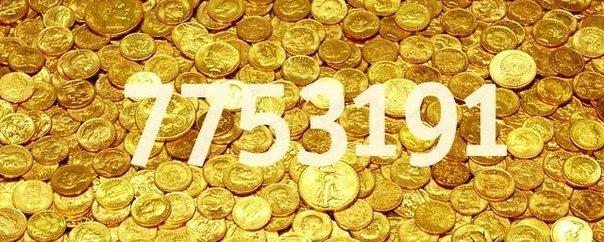 Коды денег и удачи